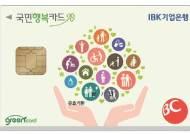 비씨카드, 임신·출산·보육료 지원 바우처 '국민행복카드' 한 장이면 OK