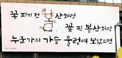 시민에게 감동과 위로 … 25년 이어온 교보 '광화문글판'