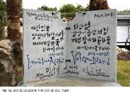 [손민호 기자의 레저 터치] 제2의 남이섬 '탐나라공화국'