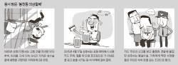 [<!HS>사건:텔링<!HE>] 남의 카드 50만원 긁은 '봉천동 외상할배' 수갑 안 찬 이유
