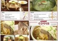 '수요미식회' 평양냉면, 문 닫기 전에 가야할 3대 맛집…우래옥, 을지면옥, '여기'