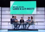 [오늘의 JTBC] 중국의 '<!HS>예능<!HE> 한류' 열풍 진단