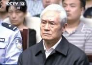 '부패 호랑이' 저우융캉 종신형·재산몰수 판결