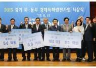경기 북·동부 경제특화발전사업, 최종 선정결과 발표