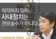 """[멀티뉴스] 사내정치는 권모술수와 다르다… """"신뢰를 쌓아라"""""""