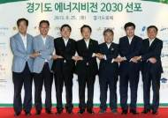 경기도, 2030 에너지비전 발표, 전력자립도 70% 달성