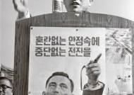 """3선개헌 통과 '혁명 동업자'서 조력자 된 2인자 … JP """"박 대통령 마지막 출마"""" 유세 … 유신 상상 못했다"""