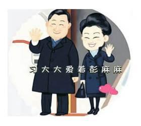 [<!HS>유상철<!HE>의 차이 나는 <!HS>차이나<!HE>] 시따따 만화, 펑마마 노래 … 시진핑 '친민 이미지' 띄우기