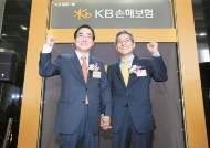 KB손해보험, 어르신·장애인·외국인 VOC, 전담 조직이 처리