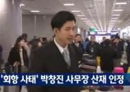 땅콩회항 박창진 사무장 산업재해 인정, 외상 후 신경증 시달려