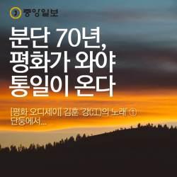 [멀티뉴스] 분단 70년, 평화가 와야 통일이 온다