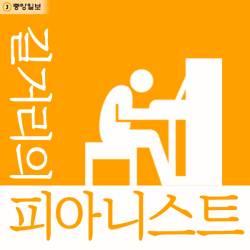 [멀티뉴스] 길거리의 피아니스트