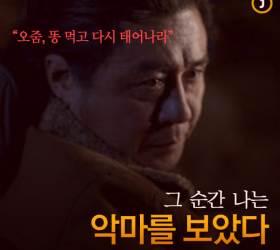 [멀티뉴스] 악마를 보았다