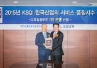 외환은행, 올해 한국산업 서비스품질지수 고객접점 부문 최우수 은행 선정