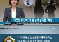 """동성 성희롱 500만 원 배상, 여자 상사가 신입에게 """"어젯밤 남자랑 뭐 했어?"""""""