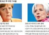 """라가르드 """"그리스 빚 탕감 없인 회생 불가"""" 메르켈에 반기"""