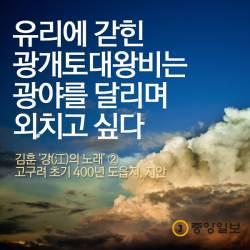 [멀티뉴스] 유리에 갇힌 광개토대왕비는 광야를 달리며 외치고 싶다