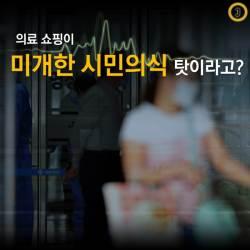 [멀티뉴스] 의료쇼핑이 미개한 시민의식 탓이라고?