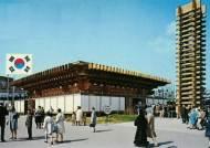 김수근의 건축혼, 몬트리올서 50년 만에 부활한다