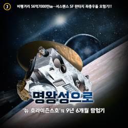 [디지털다큐] 명왕성까지 9년6개월…'뉴 호라이즌스호' 탐험기