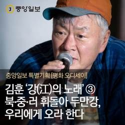 [멀티뉴스] 북·중·러 휘돌아 두만강, 우리에게 오라 한다