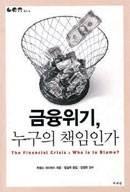 [추천 도서] 『금융위기 누구의 책임인가』 外