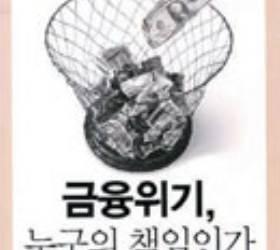 [추천 도서] 『금융<!HS>위기<!HE> 누구의 책임인가』 外