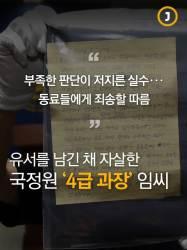 [멀티뉴스]국정원 4급의 임의기록삭제, 가능했던 이유는?
