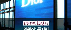 [멀티뉴스] 은밀하게, 호화롭게…위원장 동지의 럭셔리 라이프