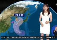 태풍 12호 할롤라, 아직은 소형태풍이지만... 우리나라에 오면 어떨까?
