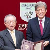 김양현 회장 고려대에 30억 기부