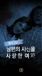 [멀티뉴스] 벌써 7년…남편의 시신을 사랑한 여자