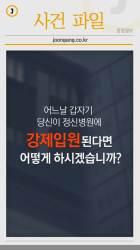 [멀티뉴스]어느날 당신이 정신병원에 강제 입원 된다면…?
