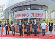 CJ푸드빌, 외식 전문인력 산실 '베이징 아카데미'