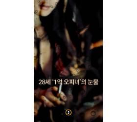 [멀티뉴스] 28세 '1억 오피녀'의 눈물
