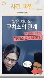 [멀티뉴스] 짧은 치마와 구치소의 관계