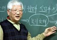 [삶과 추억] 『자본론』 완역 김수행 교수 별세