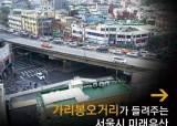 [멀티뉴스] 가리봉오거리가 들려주는 서울시 미래유산 '구로공단' 반세기