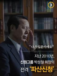 """[멀티뉴스] """"나 무일푼이에요"""" 400억 재산 숨기고 파산신청 발각"""