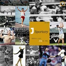 [멀티뉴스] 대한민국 스포츠 '오늘'의 기록…