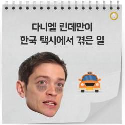 """[멀티뉴스] """"독일 사람은 의리없다?"""" 다니엘이 한국 택시에서 겪은 일"""