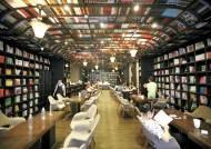 [김언호의 세계 책방 기행] 중국의 가장 아름다운 서점 중수거(鍾書閣)