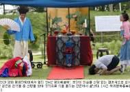 """신랑 없는 혼례굿 … """"평화야, 통일아 부디 만나자"""""""