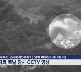 북이 설치한 <!HS>목함지뢰<!HE>에 한국군 2명 중상…잔해물 분석한 결과