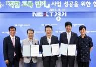 남경필 경기도 지사 · 이재정 교육감, '반값 교복' 공급한다