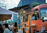 뉴욕처럼 … 서울을 달리는 트럭 위 셰프들