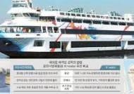 여의도~인천 1000t급 유람선 … 한강에 선착장 조성 논란