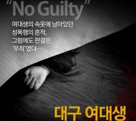 [멀티뉴스] 3명 한테 성폭행 당한 대구 여대생 '억울한 죽음' 그후