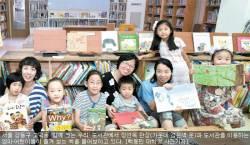 [<!HS>꿈꾸는<!HE> <!HS>목요일<!HE>] '작은도서관'이 준 큰 재미