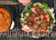 """백종원 콩나물불고기 레시피 공개, 콩나물밥·찌개까지…""""오늘은 너로 정했다"""""""